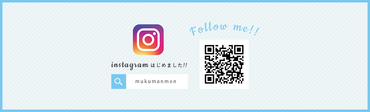 instagramはじめました!!