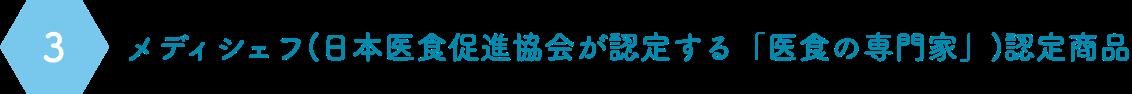 メディシェフ(日本医食促進協会が認定する「医食の専門家」)認定商品