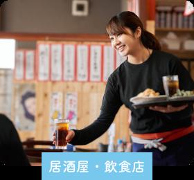 居酒屋・飲食店