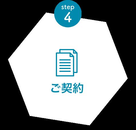 STEP4 ご契約