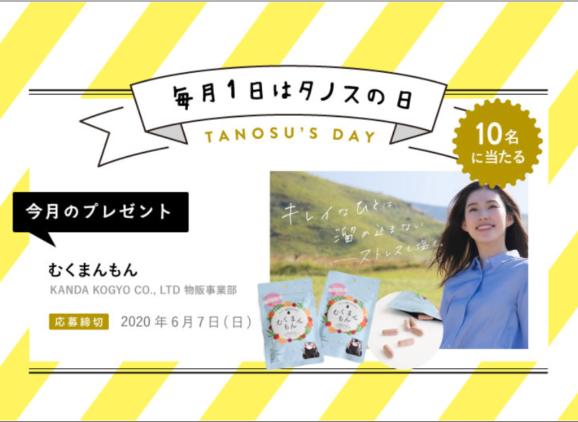 情報サイトTANOSU[タノス] にてプレゼントキャンペーン実施中!!