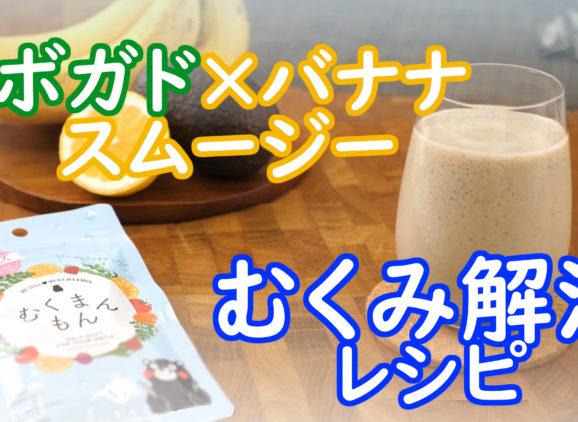 【むくみ解消!レシピ】アボカド×バナナのスムージー編