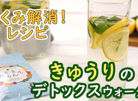 【むくみ解消!レシピ】きゅうりのデトックスウォーター編