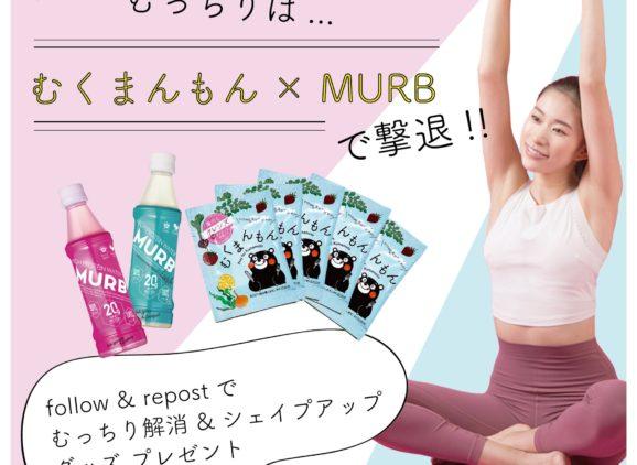 食欲の秋のむっちり 撃退キャンペーン!!