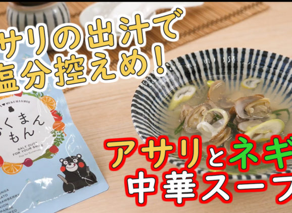 【むくみ解消!レシピ動画】アサリとネギの中華スープ編