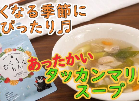 【むくみ解消!レシピ動画】タッカンマリ風スープ編