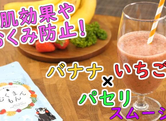【むくみ解消!レシピ動画】バナナ×イチゴ×パセリのスムージー編
