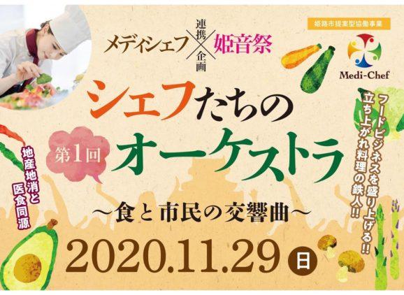 メディシェフ✖️姫音祭  !「第一回シェフたちのオーケストラ」に協賛いたします!
