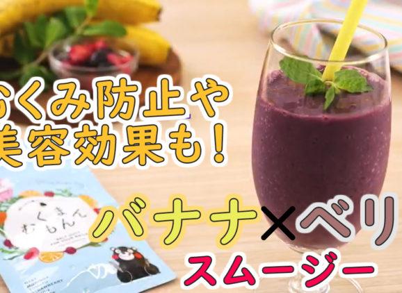 【むくみ解消!レシピ】バナナ&ベリーのスムージー編