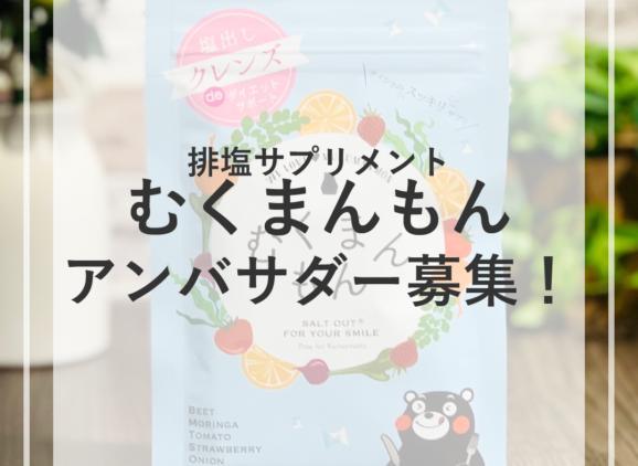 「むくまんもん」公式アンバサダー大募集!!